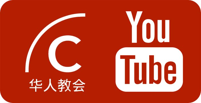 Youtube Chinese Sermons